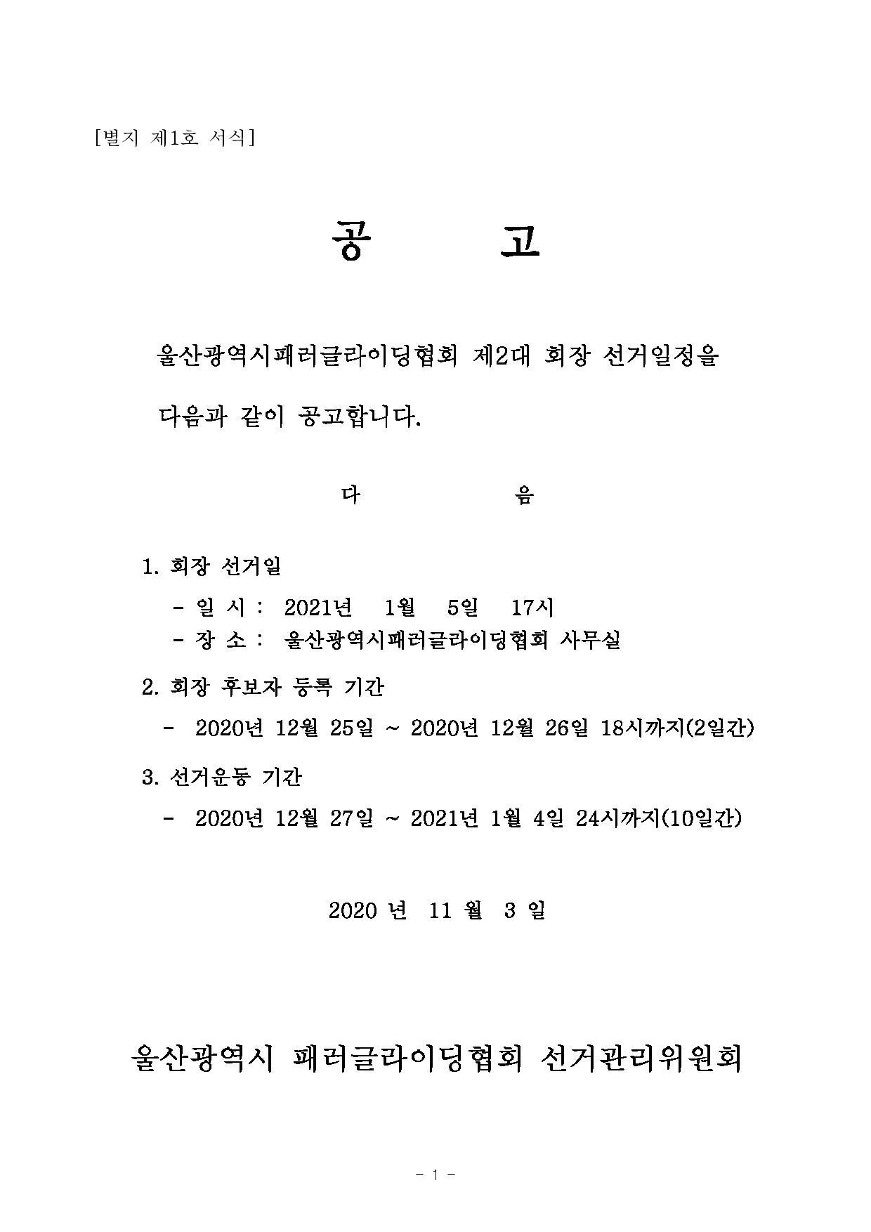 6. 선거일 공고-page-001.jpg
