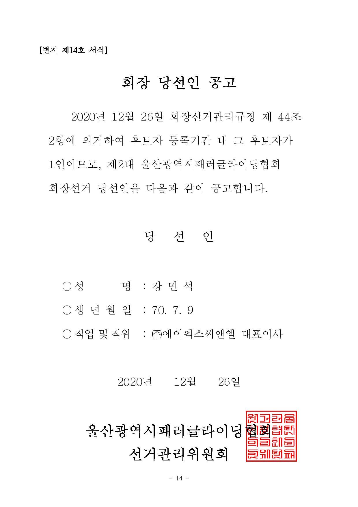 회장당선인공고-page-001.jpg